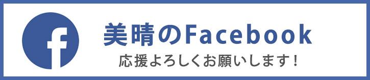 千葉県  柏市  そば・日本料理  美晴